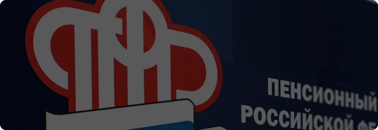 Регистрация в ПФР и ФСС при регистрации ООО